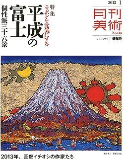月刊 美術 2013年 01月号 [雑誌]