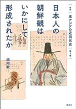 表紙: 叢書 東アジアの近現代史 第3巻 日本人の朝鮮観はいかにして形成されたか | 池内敏