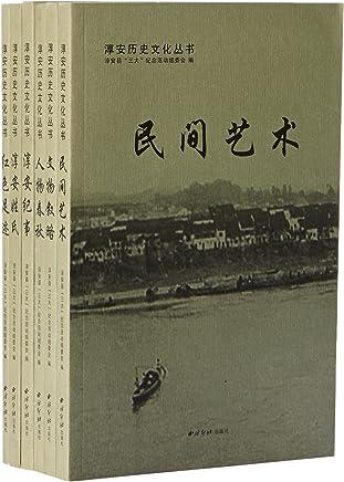 淳安历史文化丛书