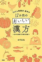 表紙: CoCo美漢方 田中の12か月のおいしい漢方~日々の食事で不調を改善~ (扶桑社BOOKS) | 田中 友也