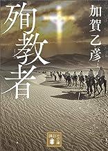 表紙: 殉教者 (講談社文庫) | 加賀乙彦
