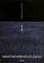 表紙: リリイ・シュシュのすべて (角川文庫) | 岩井 俊二
