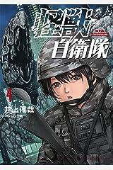 怪獣自衛隊 4巻【電子特典付き】: バンチコミックス Kindle版