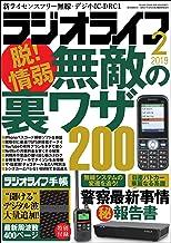 表紙: ラジオライフ2019年 2月号 [雑誌]   ラジオライフ編集部