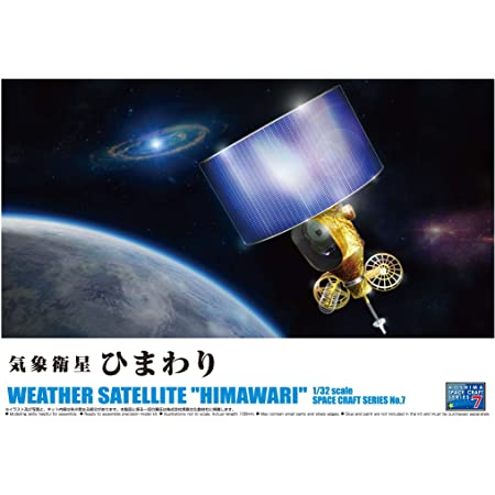 青島文化教材社 1/32 ペースクラフトシリーズ No.7 気象衛星ひまわり プラモデル