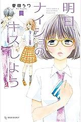 明日、ナイショのキスしよう(3) (デザートコミックス) Kindle版