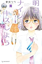 明日、ナイショのキスしよう(3) (デザートコミックス)