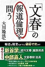 表紙: 「文春」の報道倫理を問う | 大川隆法