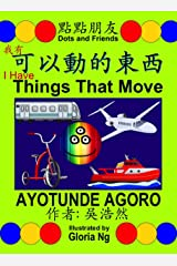 I Have Things That Move 我有可以動的東西 (Traditional Edition 繁體版): A Bilingual Chinese-English Book about Transportation (Dots and Friends 點點朋友書籍 2) Kindle Edition
