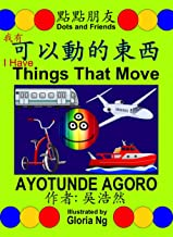 I Have Things That Move 我有可以動的東西 (Traditional Edition 繁體版): A Bilingual Chinese-English Book about Transportation (Dots an...