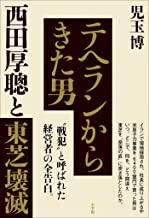 表紙: テヘランからきた男 西田厚聰と東芝壊滅 | 児玉博