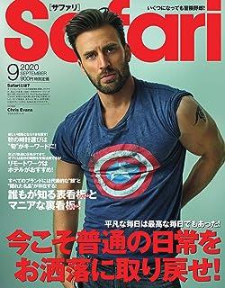 Safari(サファリ) 2020年9月号 (2020-07-27) [雑誌]
