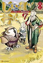 表紙: じい様が行く 『いのちだいじに』異世界ゆるり旅7 (アルファポリス) | NAJI柳田