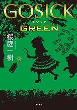 表紙: GOSICK GREEN GOSICK グレイウルフ探偵社編 (角川書店単行本)   桜庭 一樹