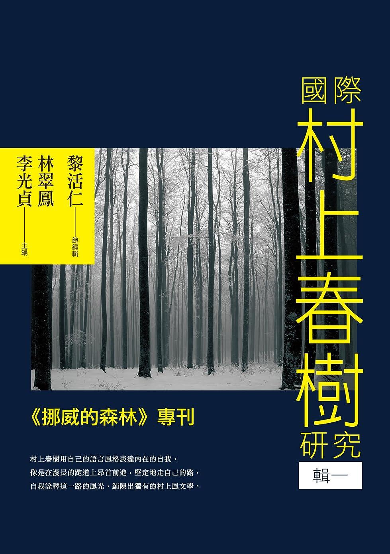 子供達ホースアナロジー國際村上春樹研究 輯一 (Traditional Chinese Edition)
