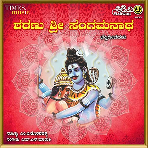Amazon.com: Sharanu Sri Sangamanatha Bhakthi Geethegallu ...