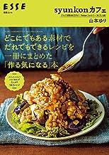 syunkonカフェ どこにでもある素材でだれでもできるレシピを一冊にまとめた「作る気になる」本 (別冊ESSE)