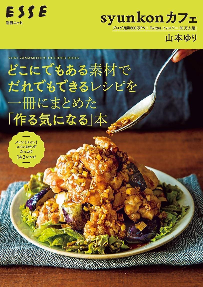 物語中古クレジットsyunkonカフェ どこにでもある素材でだれでもできるレシピを一冊にまとめた「作る気になる」本 (別冊ESSE)