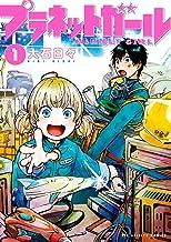 表紙: プラネットガール(1) (ビッグコミックス) | 大石日々