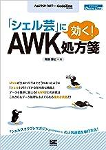 表紙: 「シェル芸」に効く!AWK処方箋 | 斉藤博文