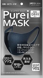 マスク 洗える素材 夏用 UVカット 紫外線対策 GRAY 3枚入花粉カット99% ほこり かぜ 呼吸しやすい 徳通商会