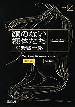 表紙: 顔のない裸体たち (新潮文庫) | 平野啓一郎