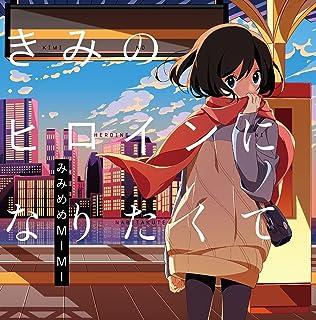 【Amazon.co.jp限定】きみのヒロインになりたくて(初回盤)(CD+DVD)(オリジナルポスター付)