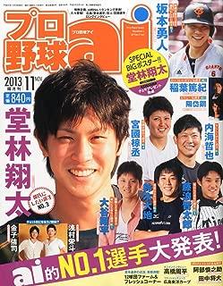 プロ野球 ai (アイ) 2013年 11月号 [雑誌]