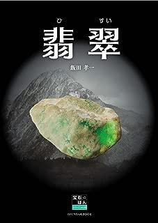 翡翠 (飯田孝一 宝石のほんシリーズvol.2)