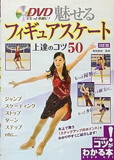DVDでもっと華麗に!  魅せるフィギュアスケート 上達のコツ50 改訂版 (コツがわかる本!)...