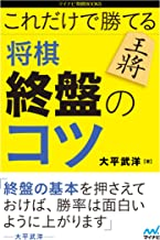 表紙: これだけで勝てる 将棋 終盤のコツ (マイナビ将棋BOOKS)   大平 武洋