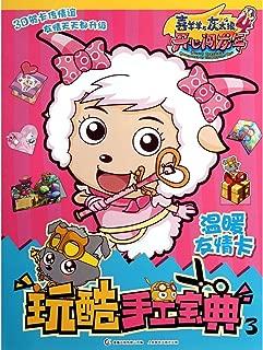 Warm Friend Card-Cool Handmade Book-Happy Sheep and Big Big Wolf: Happy Dragon Year 4-1 (Chinese Edition)