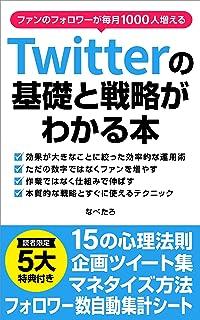 Twitterの基礎と戦略がわかる本: ~ファンのフォロワーが毎月1000人増える~