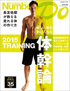 Sports Graphic Number Do 体幹論—長友佑都が教える走れる体の作り方 (文春e-book)...