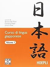 Permalink to Corso di lingua giapponese: 1 PDF