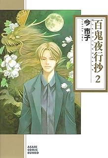 百鬼夜行抄 2 (朝日コミック文庫)