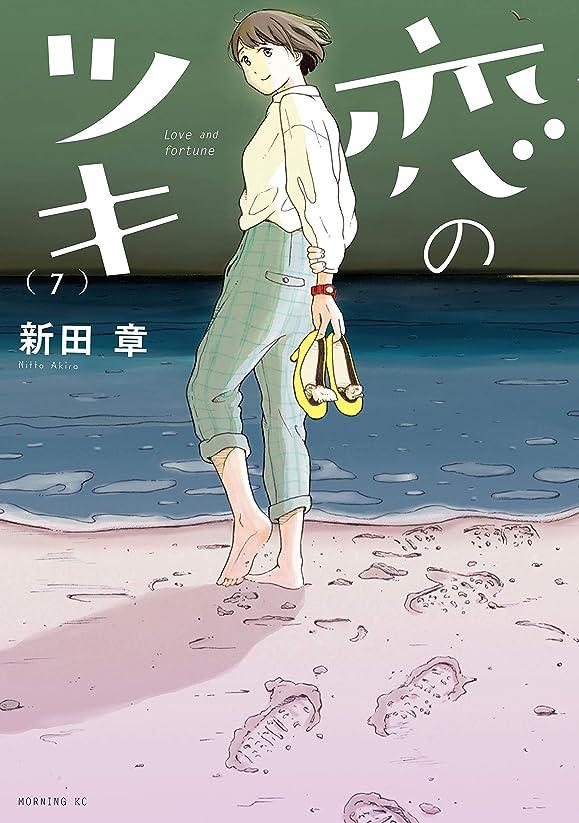 施設セラフピーブ恋のツキ(7) (モーニングコミックス)