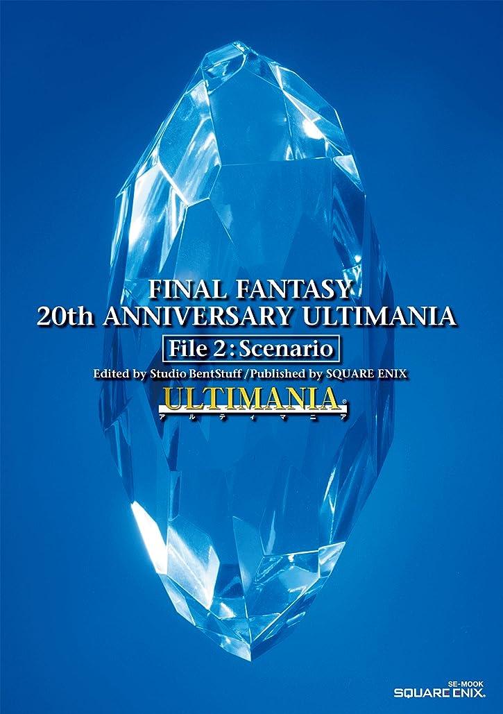 締めるジーンズ詳細にファイナルファンタジー 20thアニバーサリーアルティマニア File 2:シナリオ編 (デジタル版SE-MOOK)