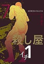 表紙: 殺し屋1(イチ)7 | 山本英夫