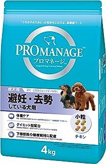 プロマネージ ドッグフード 成犬用 避妊・去勢している犬用 4kg