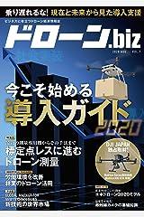 ドローン.biz vol.7 Kindle版