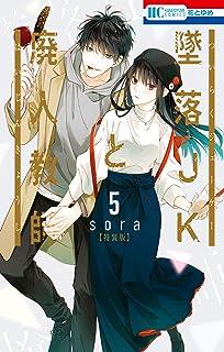 墜落JKと廃人教師【ミニカラー画集付き特装版】 5 (花とゆめコミックス)