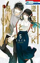 表紙: 墜落JKと廃人教師【ミニカラー画集付き特装版】 5 (花とゆめコミックス) | sora