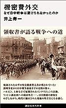 表紙: 機密費外交 なぜ日中戦争は避けられなかったのか (講談社現代新書) | 井上寿一