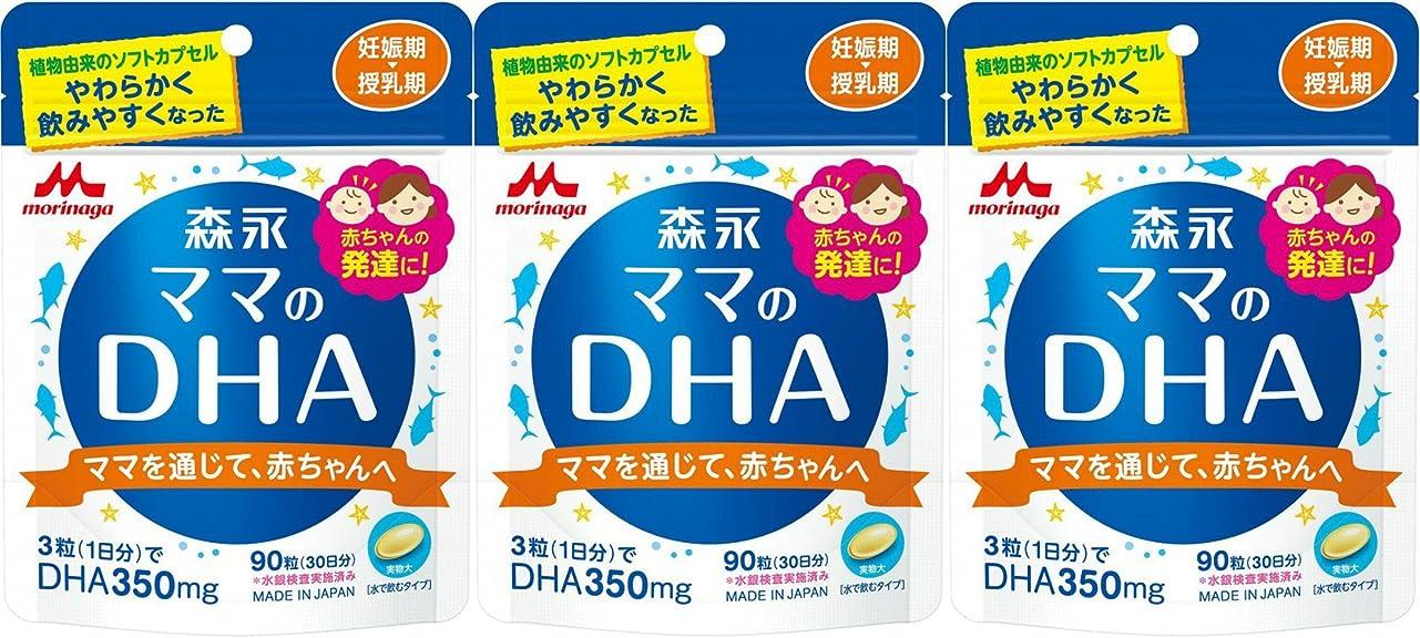洞窟スーパー人工的な森永 ママのDHA 90粒入 (約30日分)×3袋セット