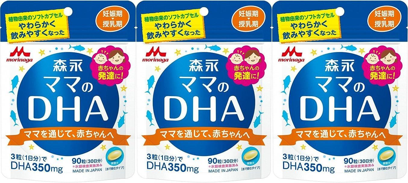 貢献するブリリアント空森永 ママのDHA 90粒入 (約30日分)×3袋セット