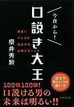 表紙: 今夜から! 口説き大王 彼女にイエスと言わせる心理テクニック (きずな出版)   櫻井 秀勲
