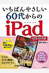 いちばんやさしい 60代からのiPad iOS12対応 Kindle版