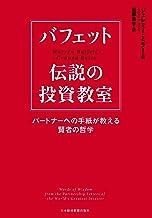 表紙: バフェット 伝説の投資教室--パートナーへの手紙が教える賢者の哲学 (日本経済新聞出版)   ジェレミー・ミラー