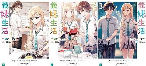 義妹生活 文庫 1-3巻セット (MF文庫J)